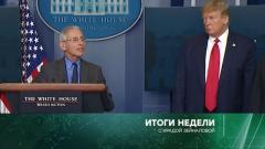 Итоги недели с Ирадой Зейналовой 19.04.2020