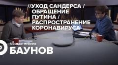 Особое мнение. Александр Баунов от 08.04.2020