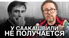 Анатолий Шарий. У Саакашвили и Зеленского не получается от 24.04.2020