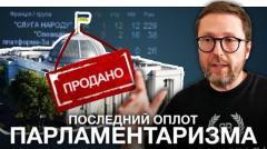 Анатолий Шарий. Может введем монархию? от 16.04.2020