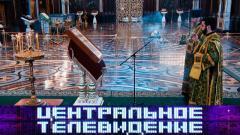 Центральное телевидение от 18.04.2020