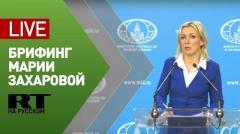 Брифинг официального представителя МИД Марии Захаровой от 09.04.2020