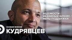 Особое мнение. Демьян Кудрявцев 01.05.2020