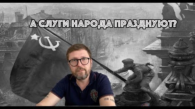 Анатолий Шарий 08.05.2020. Празднуют ли День Победы слуги народа