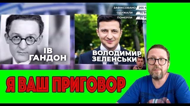 Анатолий Шарий 05.05.2020. Зе Г*ндон. Теперь официально