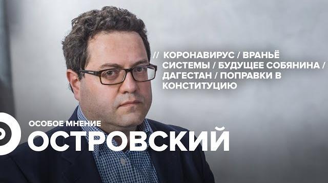 Особое мнение 22.05.2020. Аркадий Островский