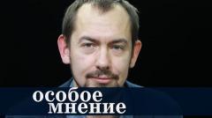 Особое мнение. Роман Цимбалюк 13.05.2020