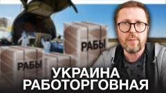 Украина работорговная