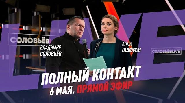 Полный контакт с Владимиром Соловьевым 06.05.2020