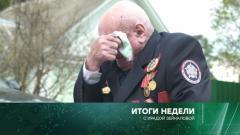 Итоги недели с Ирадой Зейналовой от 10.05.2020