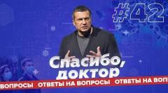 Спасибо, доктор! / Дмитрий Майчук / Коронавирус / Лечение и профилактика / Выпуск 42
