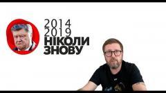 Анатолий Шарий. Пойдет ли избиратель Слуги Народа к Петюне от 12.05.2020
