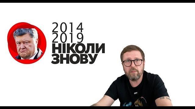Анатолий Шарий 12.05.2020. Пойдет ли избиратель Слуги Народа к Петюне