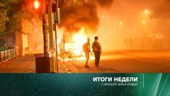 Итоги недели с Ирадой Зейналовой 31.05.2020