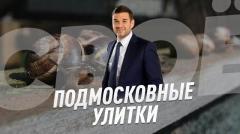 Подмосковные улитки - СВОЁ с Андреем Даниоленко