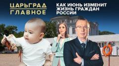 Царьград. Главное. Как июнь изменит жизнь граждан России 29.05.2020