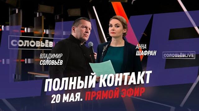 Полный контакт с Владимиром Соловьевым 20.05.2020