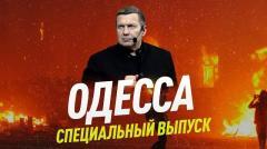 Соловьёв LIVE. Одесса. Вся правда о трагедии 2 мая 2014 года / Специальный выпуск от 02.05.2020