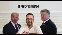 Анатолий Шарий. До 00 часов будет реакция на Петю и Джозефа? от 19.05.2020
