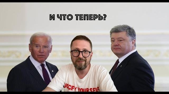 Анатолий Шарий 19.05.2020. До 00 часов будет реакция на Петю и Джозефа?