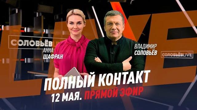 Полный контакт с Владимиром Соловьевым 12.05.2020