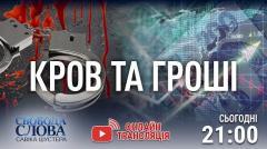 Свобода слова Савика Шустера. Кровь и деньги от 29.05.2020