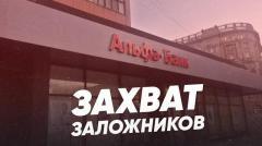 Захват заложников в Москве / Прямой эфир / Экстренный выпуск