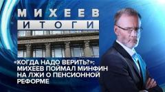 Итоги недели с Сергеем Михеевым. «Когда надо верить?»: Михеев поймал Минфин на лжи о пенсионной реформе от 08.05.2020