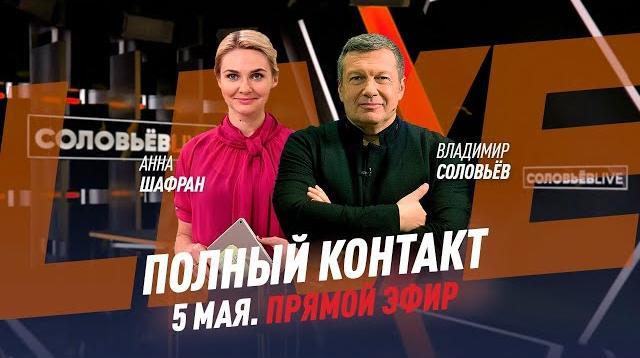Полный контакт с Владимиром Соловьевым 05.05.2020
