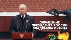 75 лет Победы. Обращение Владимира Путина