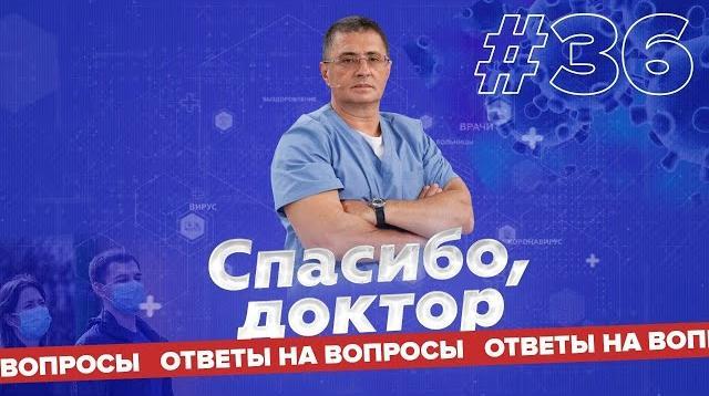 YouTube - Спасибо, доктор! / Мясников / Коронавирус / Ответы на вопросы / Выпуск 36