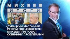 Итоги недели с Сергеем Михеевым. Дурацкий масочный режим ещё аукнется: Михеев пригрозил Собянину проблемами 15.05.2020