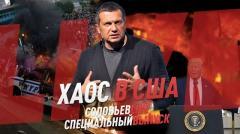 Хаос в США / Запуск Space X / Захарова, Симоньян, Артемьев / Специальный выпуск