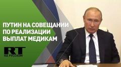 Путин проводит совещание по доплатам медработникам
