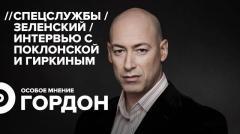 Особое мнение. Дмитрий Гордон от 27.05.2020