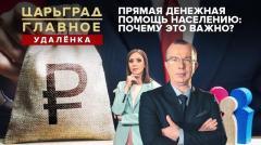 Царьград. Главное. Прямая денежная помощь населению: почему это важно 30.04.2020