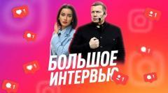 Большое интервью / Тина Канделаки и Владимир Соловьёв / Прямой эфир
