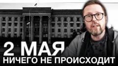 Анатолий Шарий. За 2 мая никто не наказан от 02.05.2020