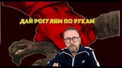 Анатолий Шарий. Не давайте чертям указывать - как жить, кого чтить, что праздновать от 14.05.2020