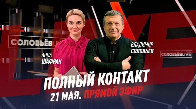 Полный контакт с Владимиром Соловьевым 21.05.2020