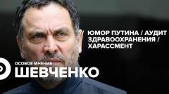 Особое мнение. Максим Шевченко 30.04.2020