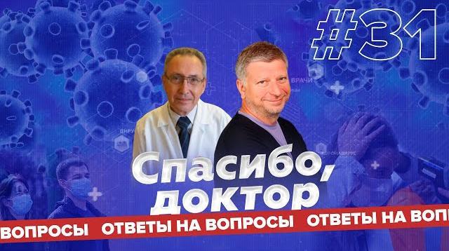 YouTube - Спасибо, доктор! / Саралидзе, Молчанов, Алимбарова / Коронавирус / Ответы на вопросы
