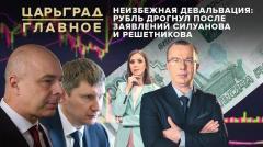 Царьград. Главное. Неизбежная девальвация: рубль дрогнул после заявлений Силуанова и Решетникова от 22.05.2020