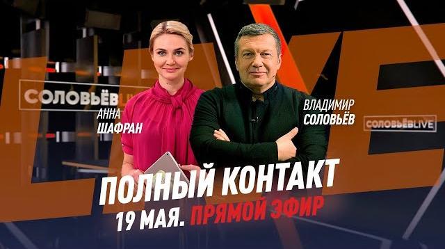 Полный контакт с Владимиром Соловьевым 19.05.2020