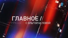 Главное с Ольгой Беловой от 11.05.2020