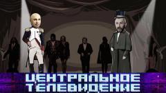 Центральное телевидение от 30.05.2020