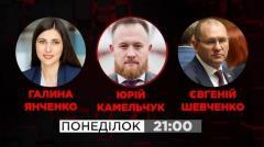 Эпицентр украинской политики. Камельчук, Янченко, Шевченко от 18.05.2020