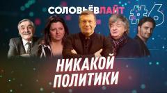 Матецкий, Запашный, Панкратов-Черный, Симоньян и другие / Никакой политики