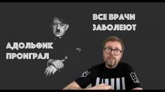 Анатолий Шарий. Адольфик проиграл, потому грустно от 08.05.2020