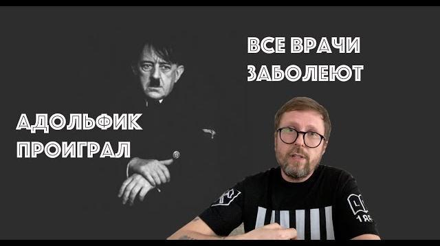 Анатолий Шарий 08.05.2020. Адольфик проиграл, потому грустно